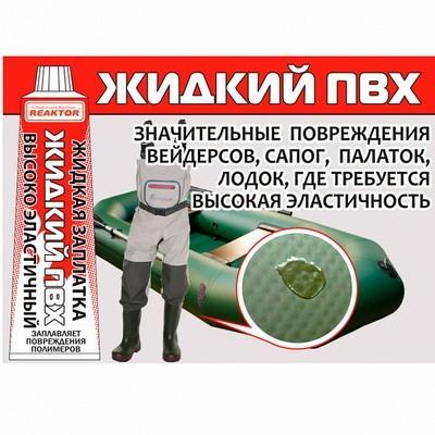 Заплатка Жидкая Reaktor Жидкий Пвх 15Мл Т.серая фото