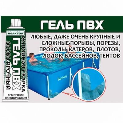 Заплатка Жидкая Reaktor Гель Пвх Холодная Сварка 15Мл Т.зеленая фото